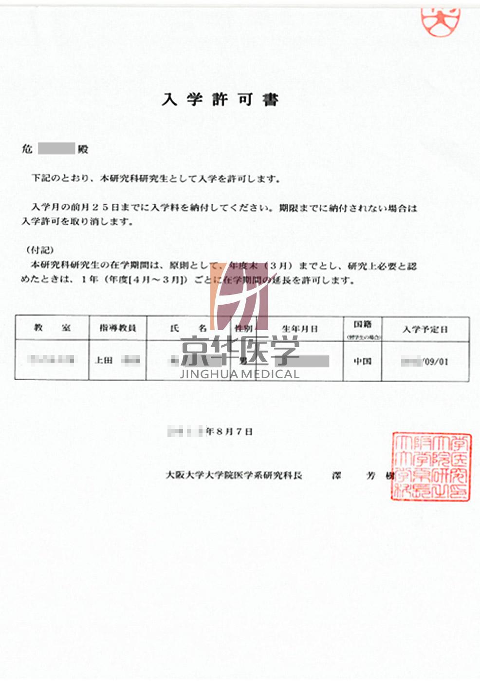 日本大阪大学医学博士邀请函offer