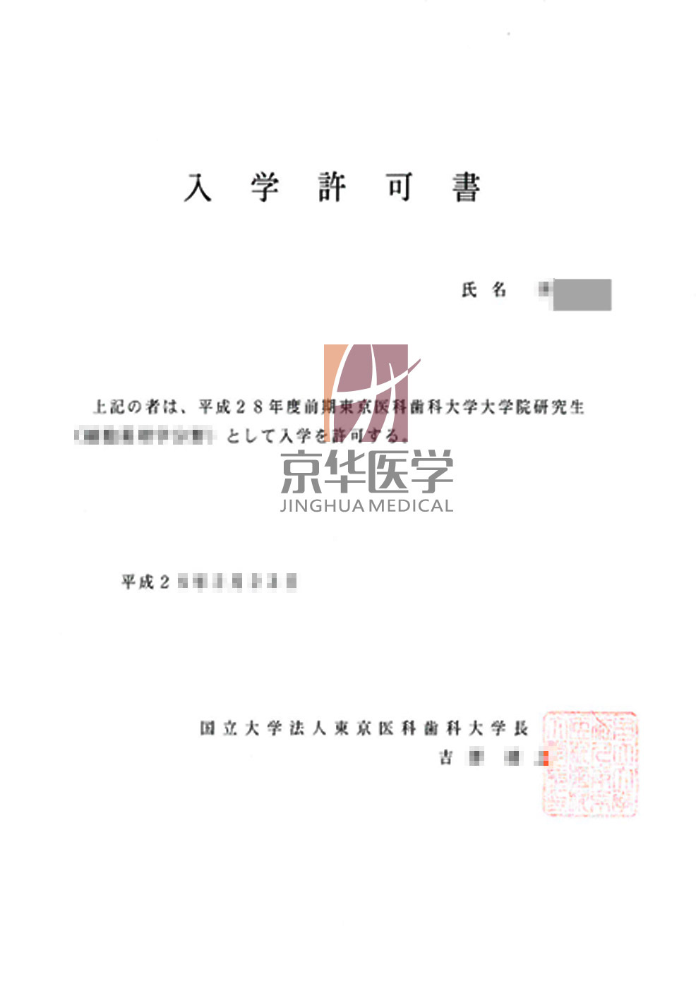 日本东京齿科大学医学博士邀请函offer