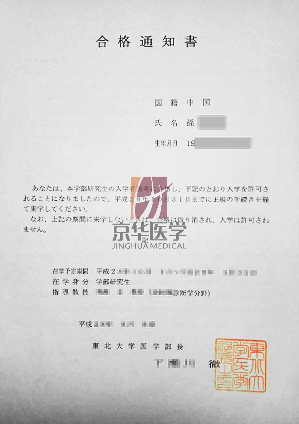 病理学专业日本东北大学医学博士邀请函offer图片
