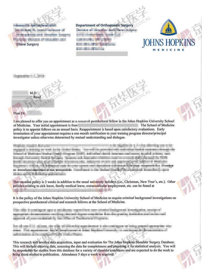 美国霍普金斯医院访问学者邀请函offer