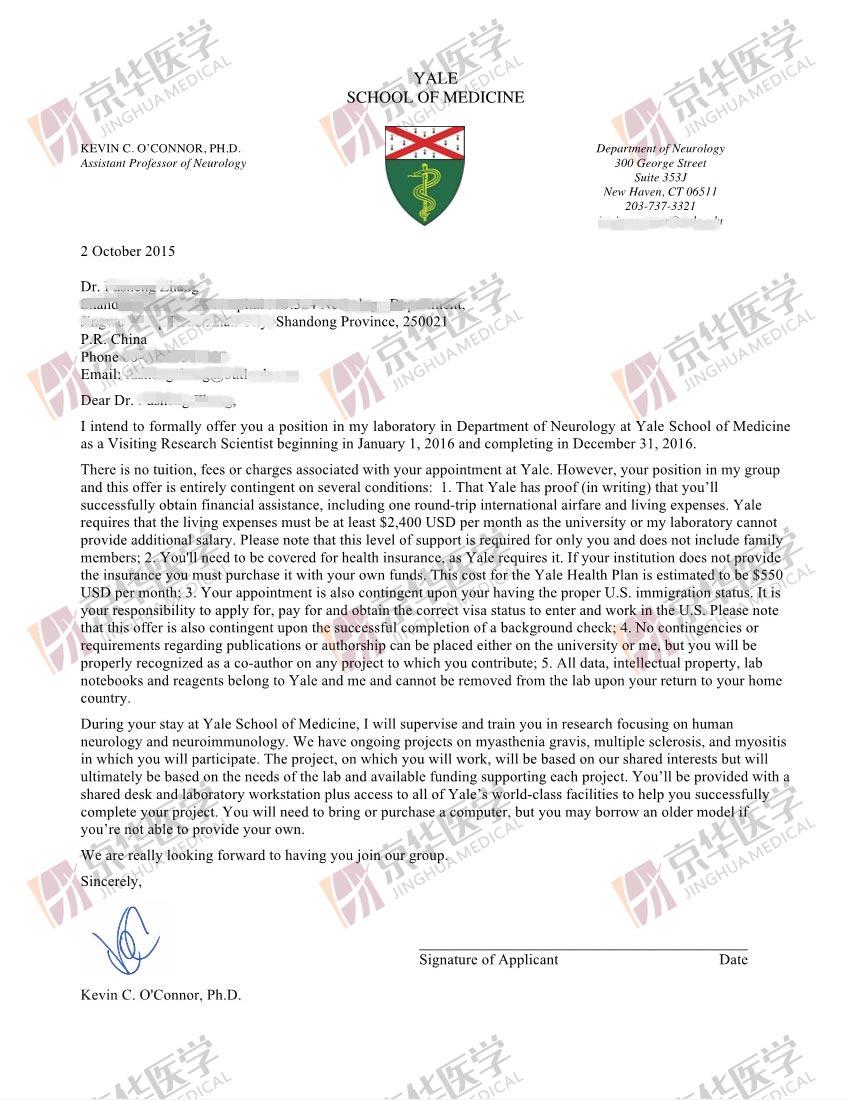 神经病学医生申请美国耶鲁大学医学院访问学者邀请函offer图片