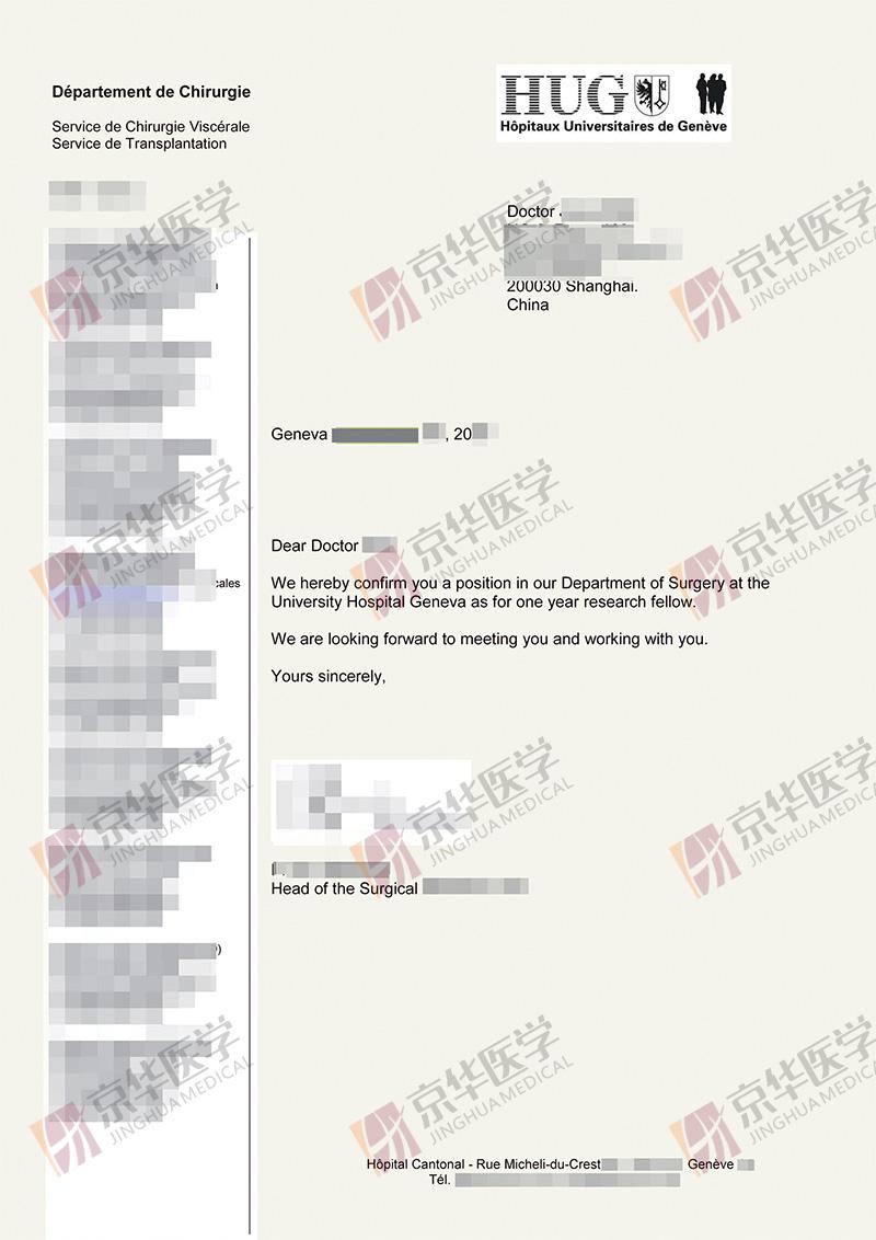 内分泌学医生申请瑞士日内瓦大学访问学者邀请函offer图片