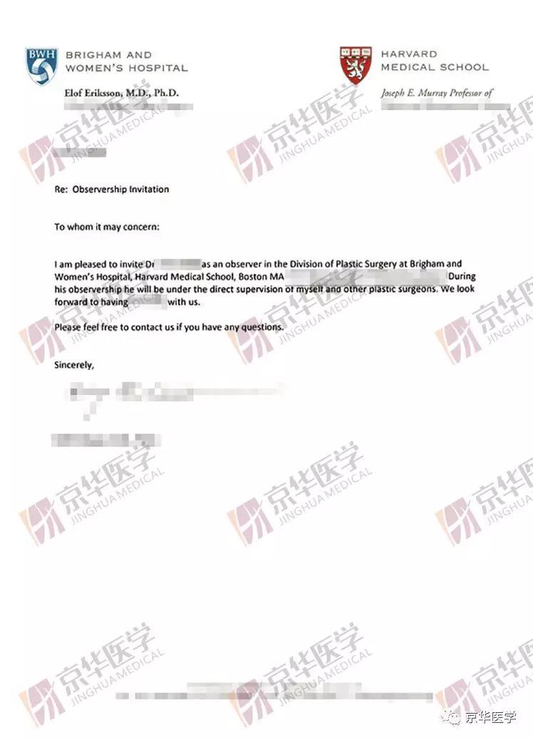 美国布莱根妇女医院访问学者邀请函offer