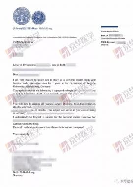 海德堡大学邀请函offer