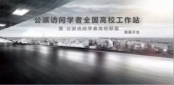 公派访问学者高校联盟在京成立