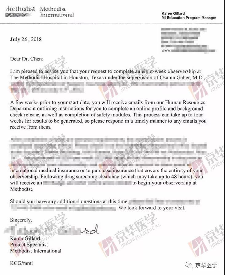 美国休斯顿卫理公会医院访问学者邀请函offer